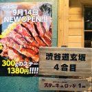 【開店】ステーキロッヂ渋谷店、道玄坂4合目(?)に9/14オープン!