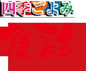 四季ごよみ 食彩