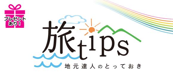 旅tips石川編