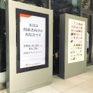 【開業】日本橋高島屋ショッピングセンター新館、9/25グランドオープン!