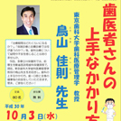 【立川】「歯医者さんの上手なかかり方」セミナー開催