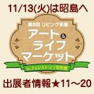 【第8回アート&ライフマーケット】出展者情報★NO.11~20