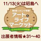 【第8回アート&ライフマーケット】出展者情報★NO.31~40