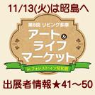 【第8回アート&ライフマーケット】出展者情報★NO.41~50