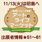 【第8回アート&ライフマーケット】出展者情報★NO.51~61