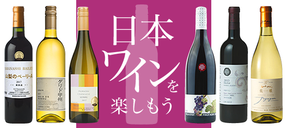 日本ワインを楽しもう