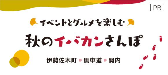 マリナ-ド地下街 PR 3週目