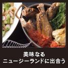 ニュージーランドの肉料理を堪能!