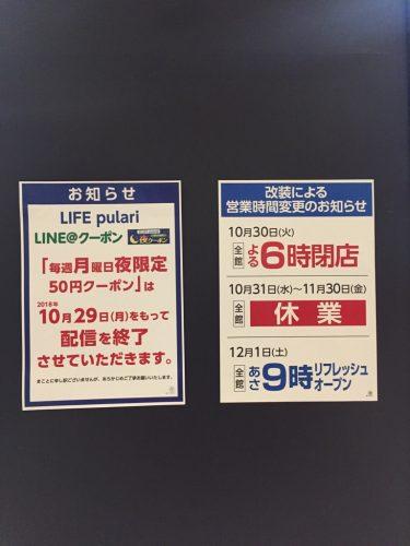 【開店】12月1日(土)リニューアルオープン! 「セントラルスクエア なんば店」