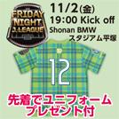 11/2(金)湘南ベルマーレ「フライデーナイトJリーグ」in平塚