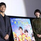 波瑠、西島秀俊、名古屋で息の合った掛け合いを見せる。映画・オズランド舞台挨拶で