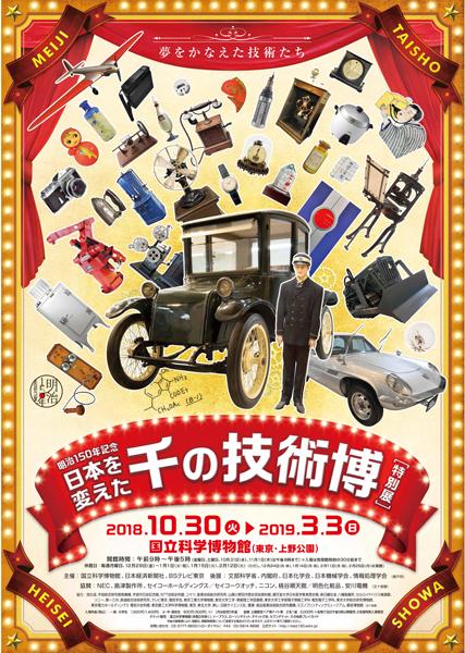 【上野】これが今のあれ?!空前の規模「日本を変えた千の技術博」