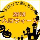 2018ハロウィーン ~手作りで楽しもう!~