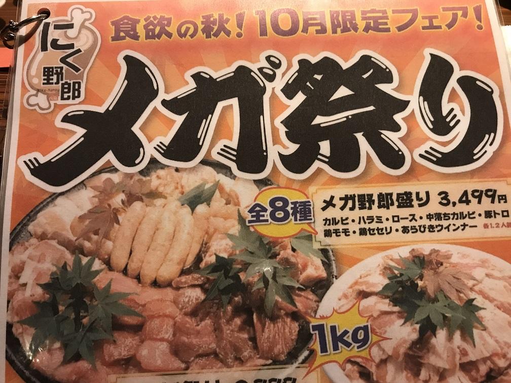 田園都市線溝の口でお肉のメガ祭り