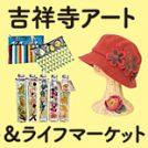 11/12(月)第13回吉祥寺アート&ライフマーケット開催