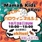 10/28(日)★Mama&Kids&Babyわくわくハロウィンマルシェ