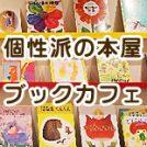 中央線沿線の本屋さん&ブックカフェ~吉祥寺・西荻窪・高円寺など~