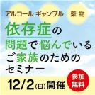 12月2日「依存症の問題で悩んでいるご家族のためのセミナー」開催。参加者募集