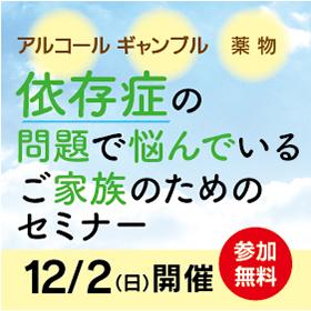 12月2日「依存症の問題で悩んでいるご家族のためのセミナー」参加者募集