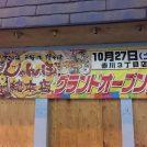 【開店】10月27日(土)オープン! 「じゃんぼ総本店 赤川3丁目店」