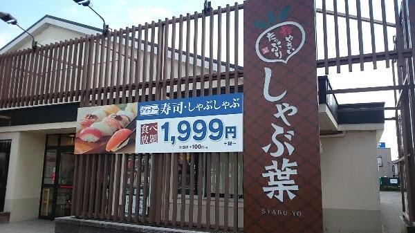 しゃぶしゃぶ食べ放題は、ランチがお得!【しゃぶ葉】田名