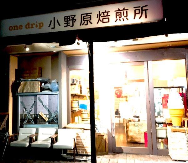 魔法の珈琲 魔法のコーヒー 幻のコーヒー one drip 小野原焙煎所 美味しいコーヒー 箕面 小野原 コーヒーショップ 生豆から 焙煎 コーヒー焙煎 アストロロジャーエリ