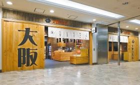大阪百貨店