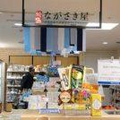 「埼玉ながさき屋」10/13高島屋大宮店に開店!本物の長崎の食文化を発信
