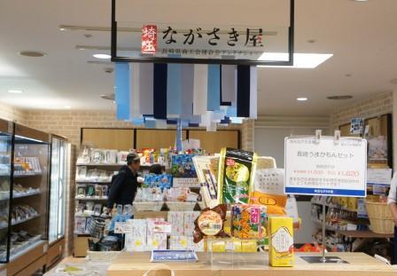埼玉ながさき屋