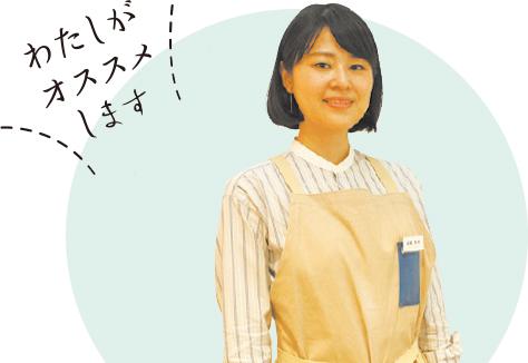 谷尾苑香さん
