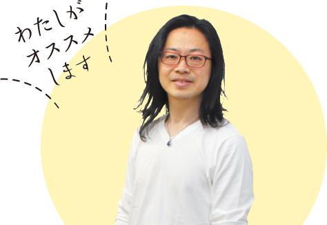 久木田裕常さん