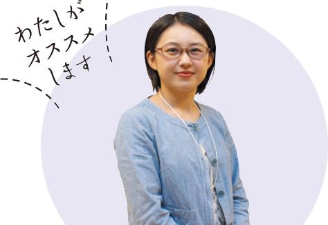 古谷綾さん
