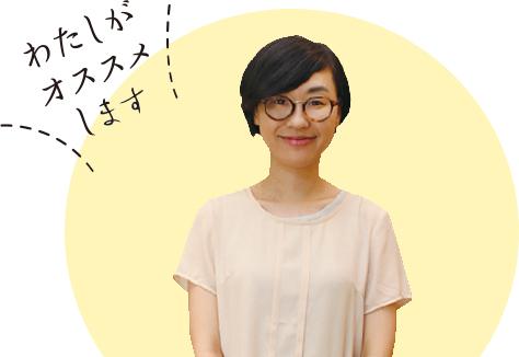 日浦智子さん