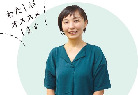 尾崎実帆子さん