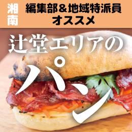 実際に食べてみた! 辻堂のおすすめパン屋6選