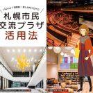 「札幌市民交流プラザ」が7日開館!劇場や図書・情報館から札幌の文化を発信