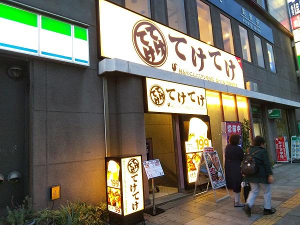 【開店】てけてけJR千葉駅前店が10/9オープン