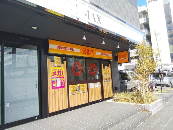 【開店】鳥貴族千葉駅西口店が10月10日(水)にオープン
