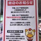 【閉店】宮崎台のユータカラヤ(ロピア)