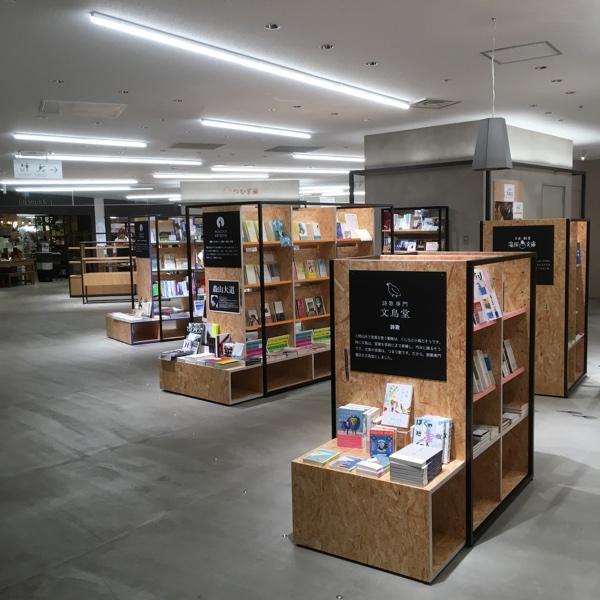 そごう千葉ジュンヌ3階「16の小さな専門書店」で読書の秋!