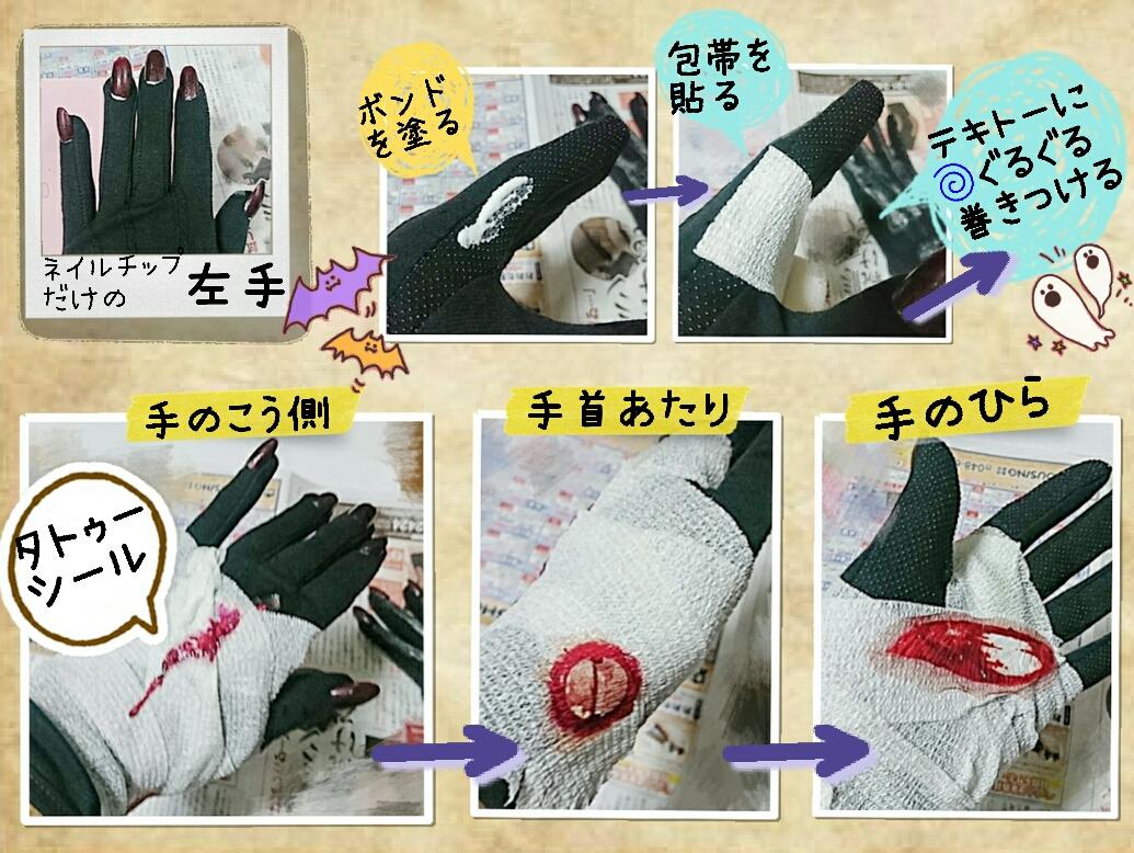 手袋に包帯巻き巻き&タトゥーシール