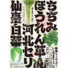 11/1(木)~30(金)★野菜もうめぇぞ! いしのまきフェア2018~いしのまき野菜 冬の陣~