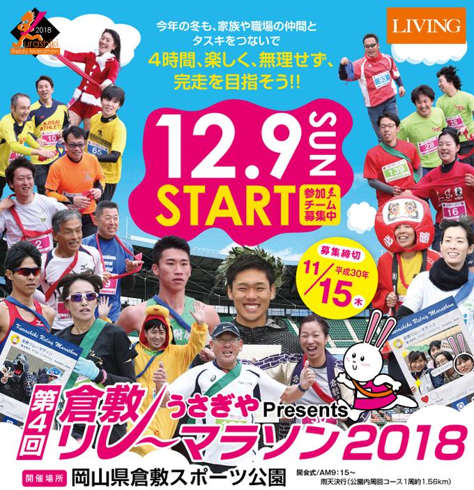 2018marathon_head