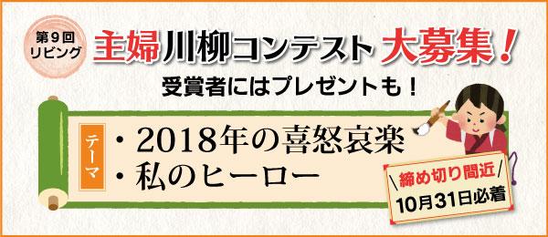 【作品募集】第9回「リビング主婦川柳コンテスト」あなたの一句が大賞に!?