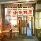 """[戸部]有名人のリピーターも多い中華料理屋""""大連""""  五反田から移転"""