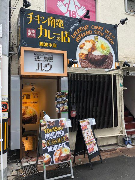 【開店】10月15日(月)オープン! 「カレー倶楽部ルウ 難波中店」