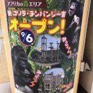 イケメンゴリラ「シャバーニ」&チンパンジーの双子赤ちゃんを間近に!東山動植物園は10月6日から秋祭り