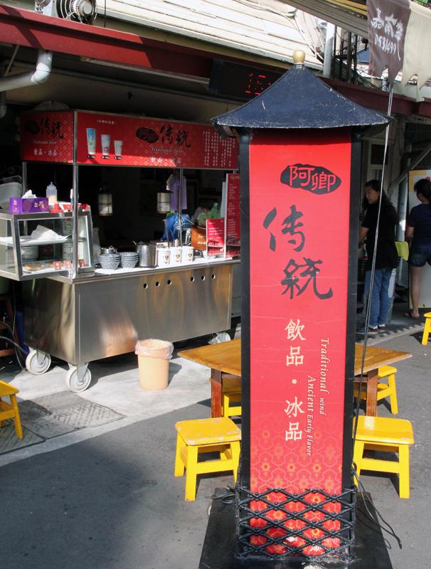 台南・阿卿傳統飲品冰品
