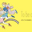 【TOPICS】「第10回下北沢映画祭」開催