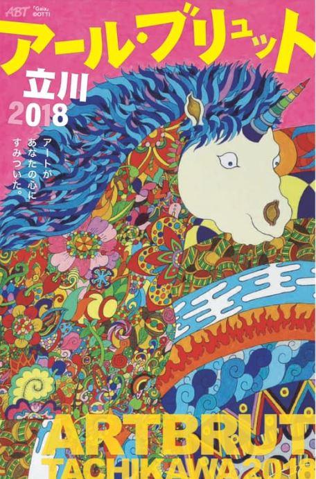 「アール・ブリュット立川2018」伊勢丹立川店で10/29(月)まで開催